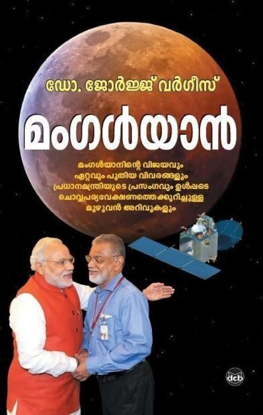 essay on mangalyaan in malayalam