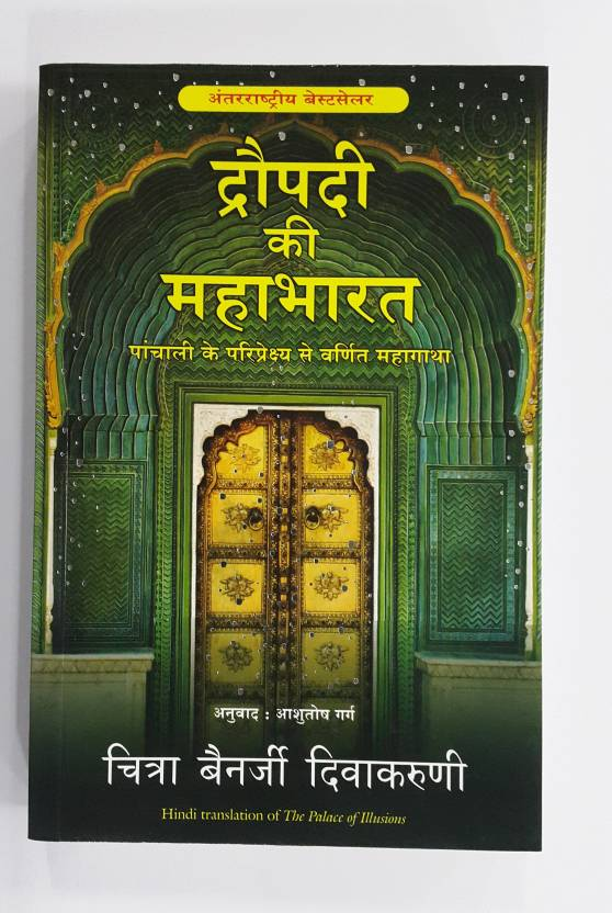 Draupadi Ki Mahabharat (Hindi Translation Of Palace Of