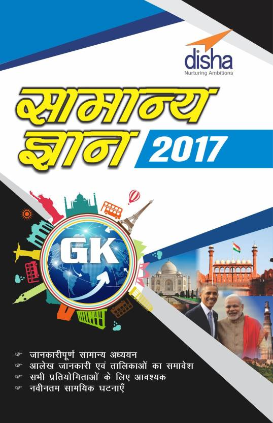 Samanya Gyan (General Knowledge) 2017 Hindi Edition