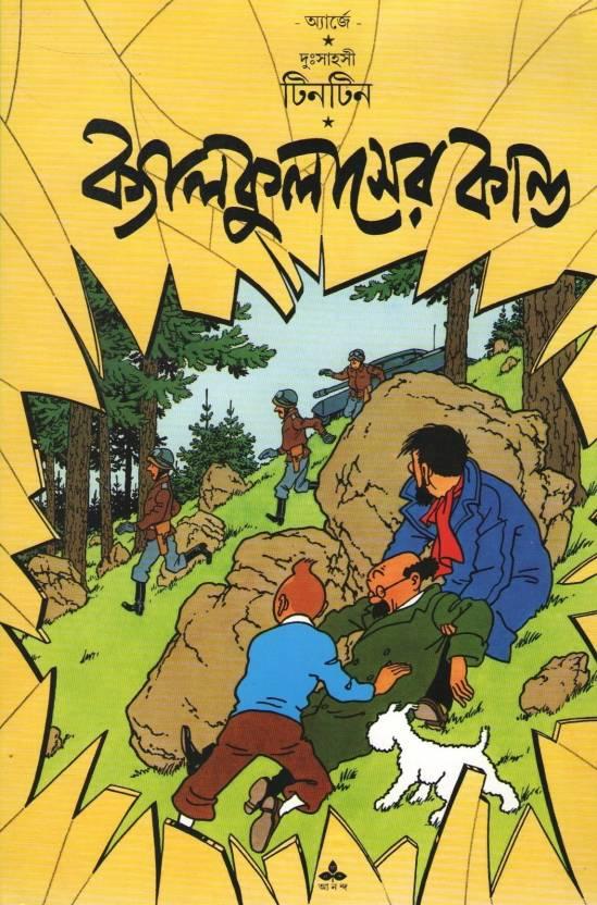 Calculaser Kanda (Comics)