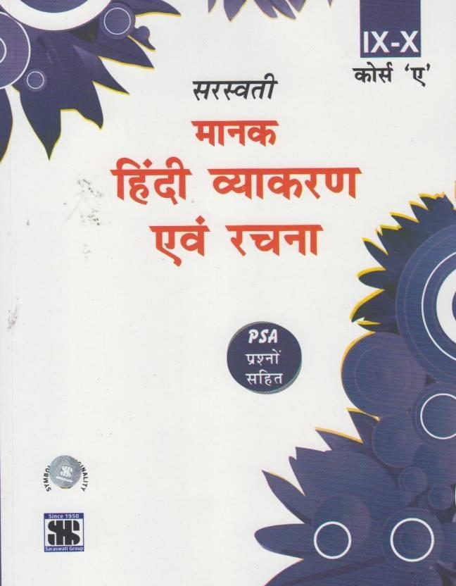 Saraswati Manak Hindi Vyakaran Avam Rachna Course - A (Class 9 - 10) (Hindi) price comparison at Flipkart, Amazon, Crossword, Uread, Bookadda, Landmark, Homeshop18