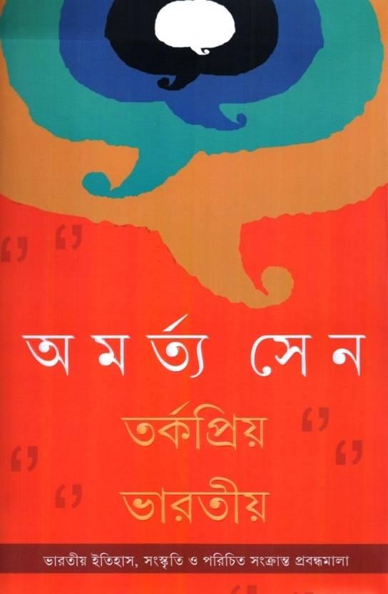 Tarkapriyo Bharatiyo
