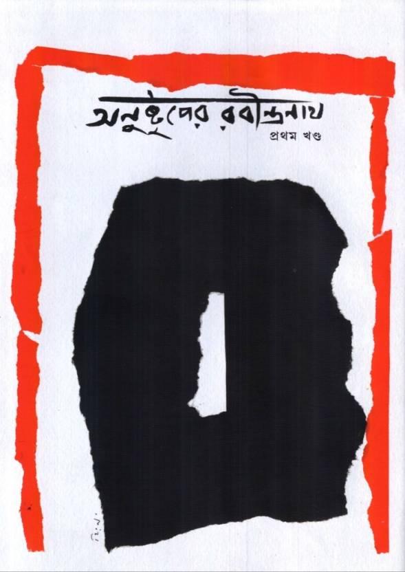 Anustuper Rabindranath (Pratham)