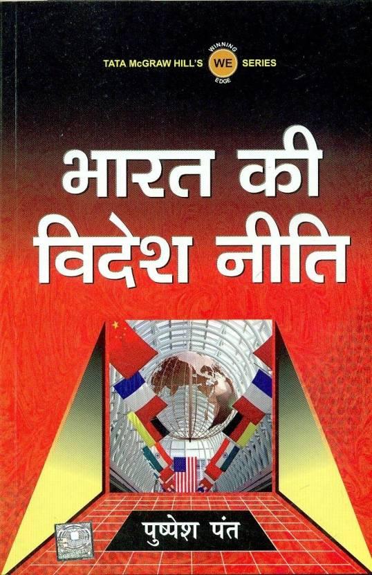 Bharat Ki Videsh Neeti 1st  Edition