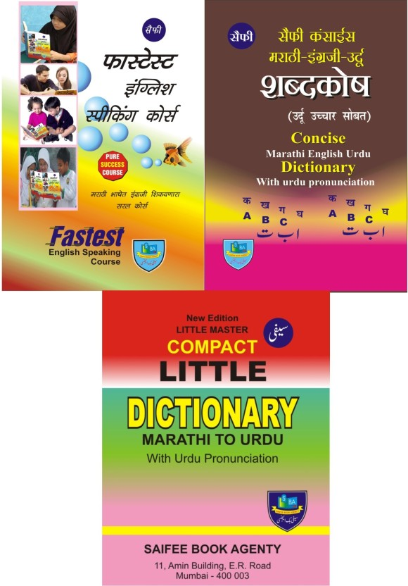 English Speaking Book In Urdu