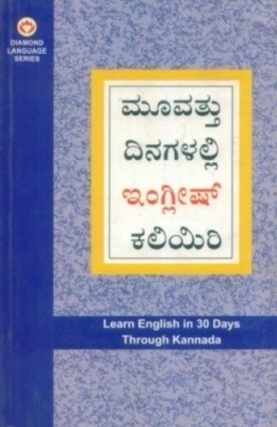 Learn English in 30 Days through Kannada 1 Edition