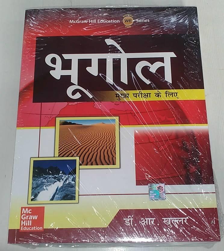 Bhugol Mukhya Pariksha Ke Liye 1st  Edition