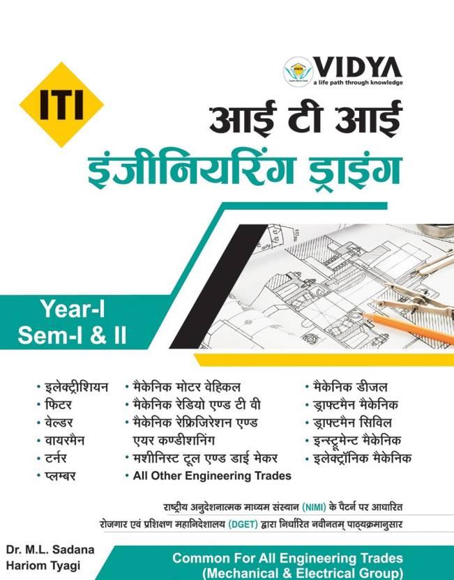 ITI- Engineering Drawing (Hindi) Year I Sem (I & II) - Buy ITI ...