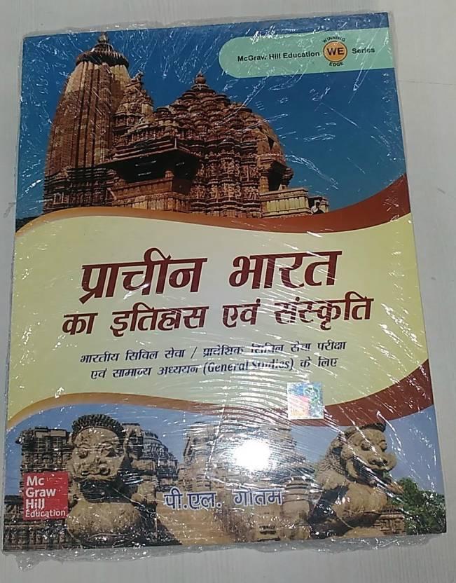 Pracheen Bharat Ka Itihaas Evam Sanskriti 1st Edition