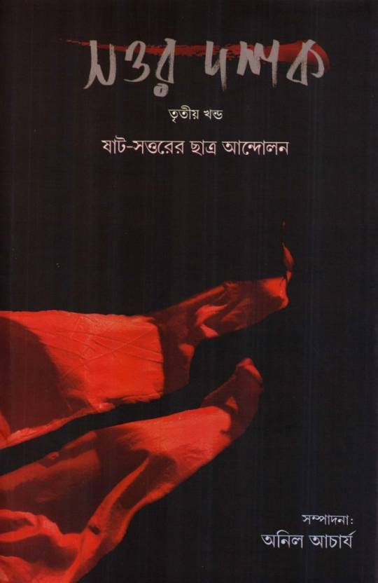 Sottor Dosok (Tritiyo Khondo) Vol3