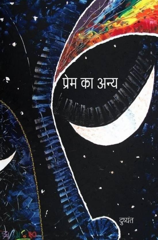 Prem Ka Anya