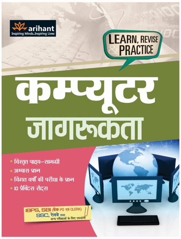 Computer Jagrukta 8th  Edition