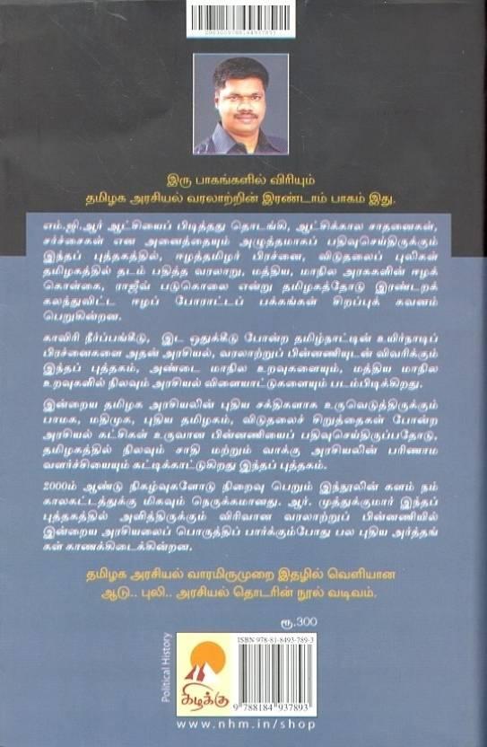 Tamilaga Arasiyal Varalaru (Part - 2)