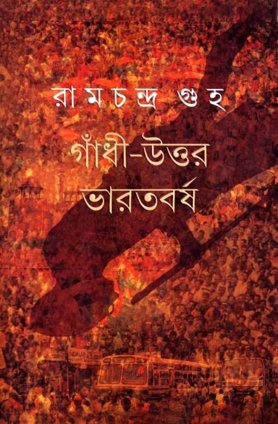 GANDHI UTTAR BHARATBARSHA