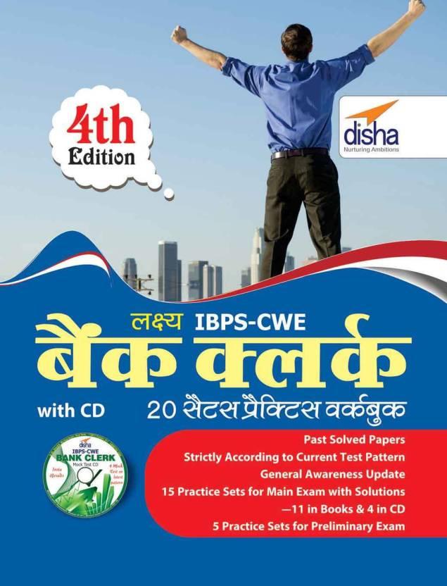 Lakshya IBPS Bank Clerk Preliminary & Mains 20 Practice Sets Workbook with CD - 4th Hindi Edition