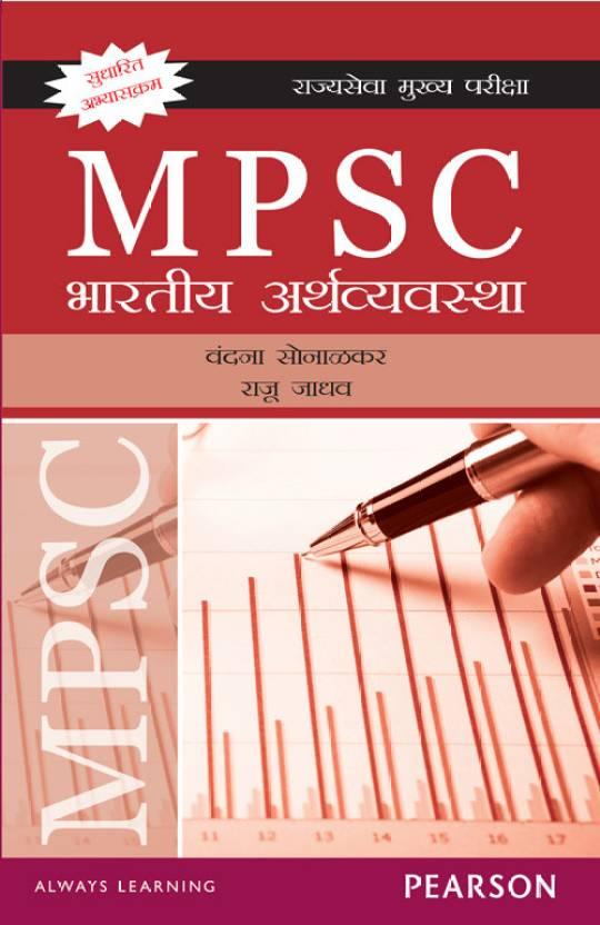 MPSC: Bharatiya Arthavyavastha, 1st  Edition