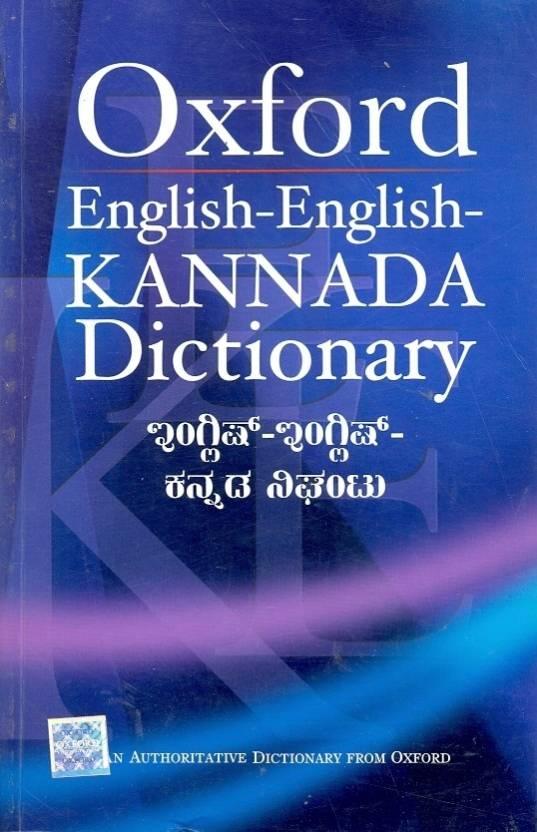 English-English-Kannada Dictionary 1st Edition