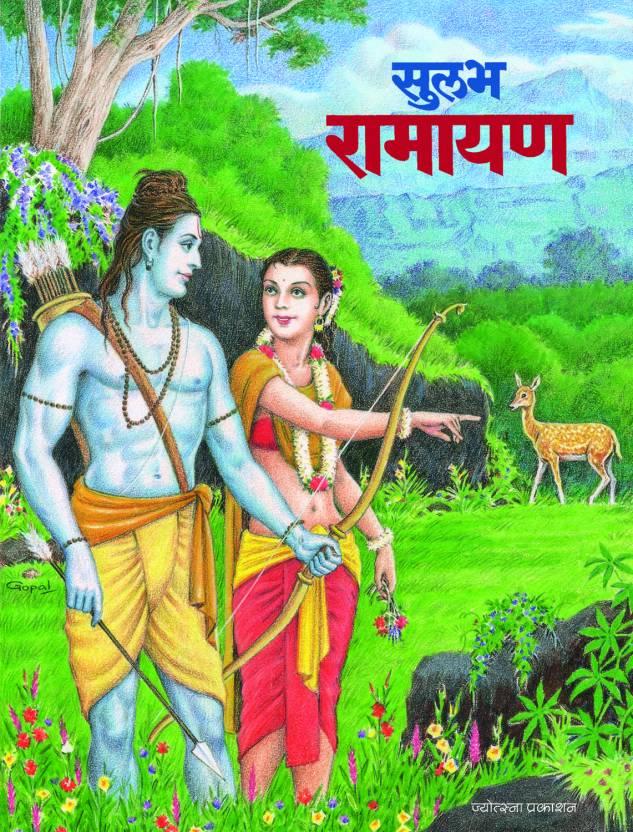 Sulabh Ramayana