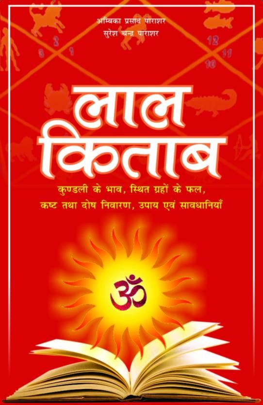 Lal Kitab Hindi - Lal Kitab Remedies - Free Lal Kitab Download