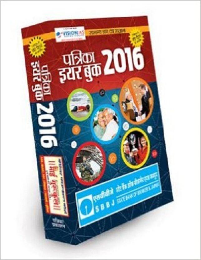 Rajasthan Patrika Yearbook 2013 In Pdf