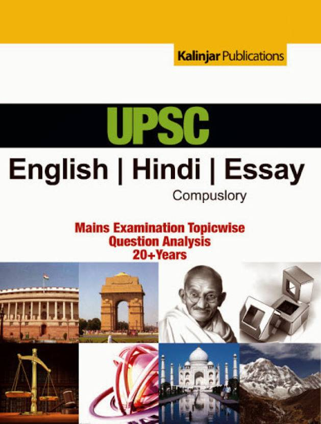 essay on examination in hindi