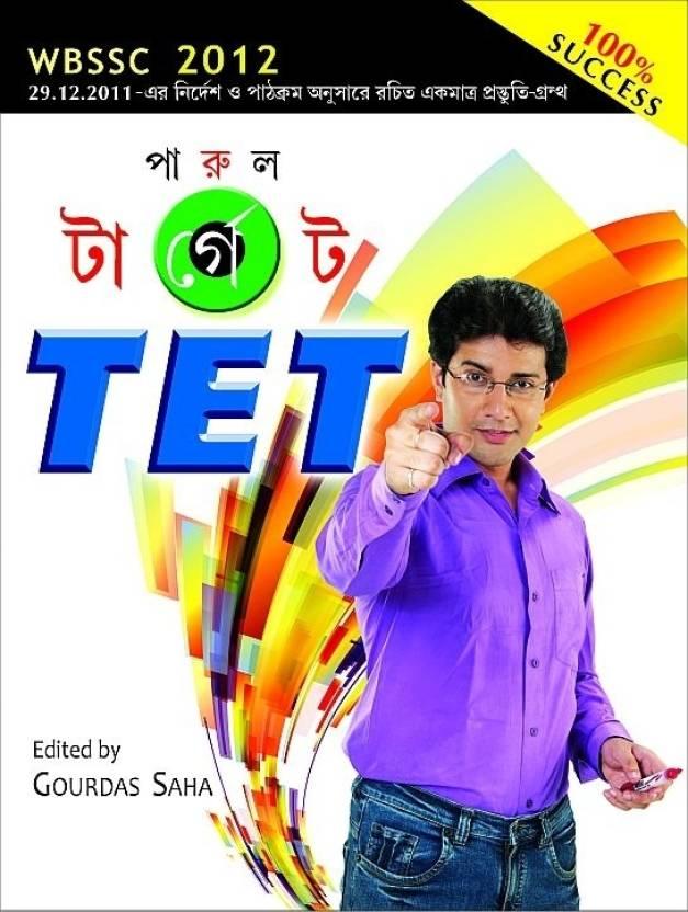 Target TET 2012 (Free Mock Test Paper)