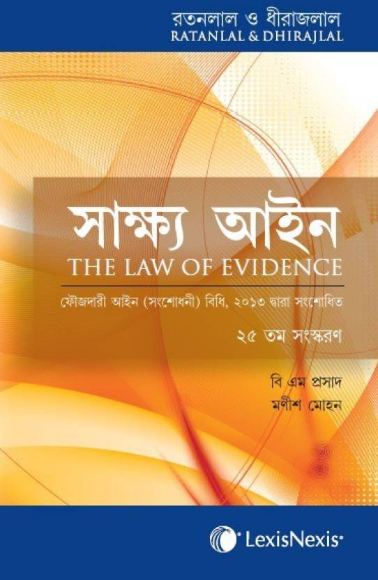 Ratanlal & Dhirajlal's The Law of Evidence (Bengali