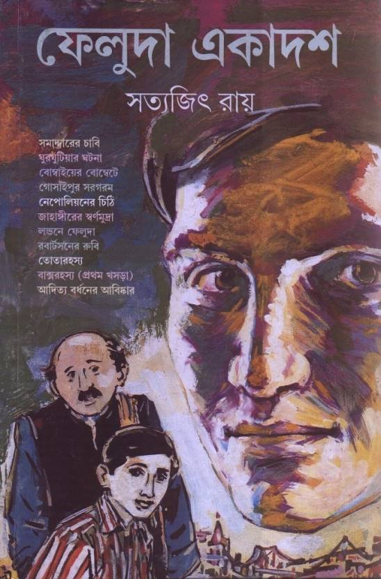 FELUDA EKADASH by Satyajit Ray-Bengali-Ananda Publishers-Hardcover