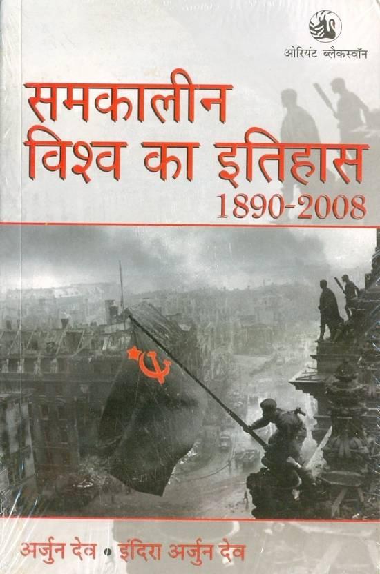 Samkaleen Vishwa Ka Itihas 1890 - 2008