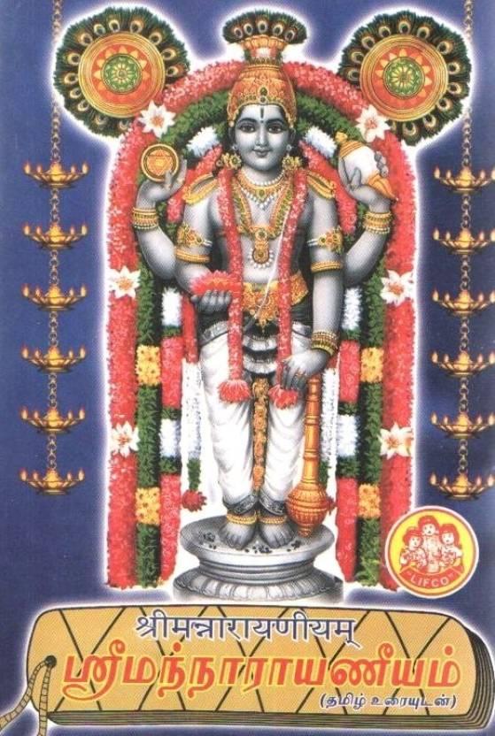 Sriman Naarayaneeyam (Sanskrit & Tamil Moolam, Meaning in