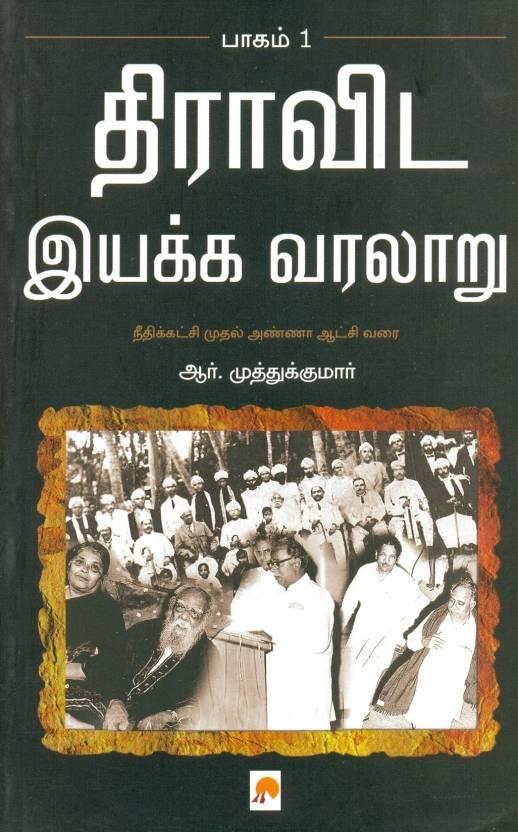 Dravida Iyakka Varalaru - Part-1