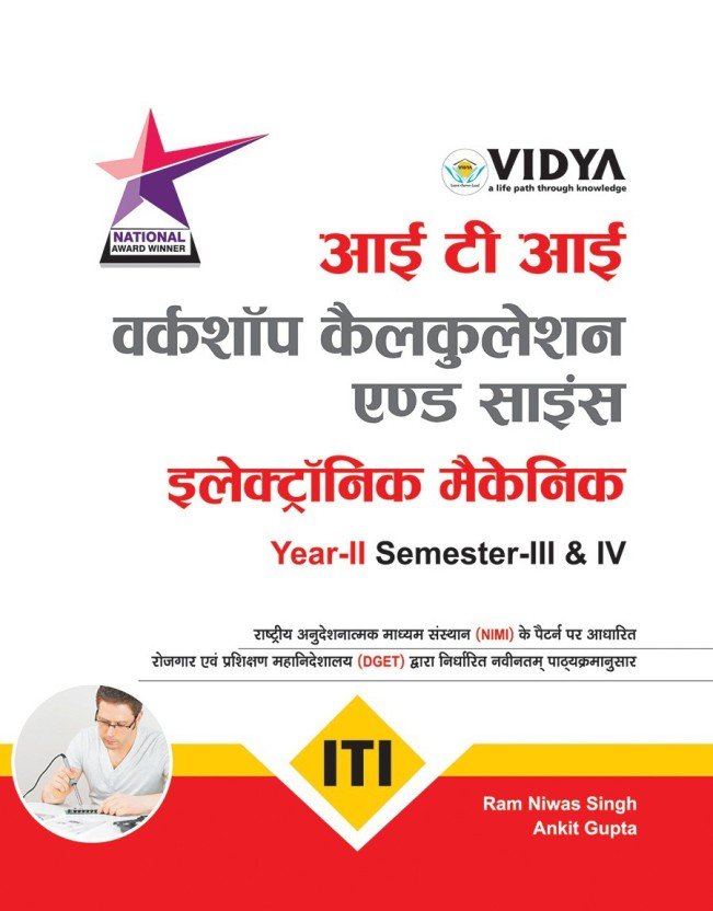 Iti Workshop Calculation And Science Book In Hindi