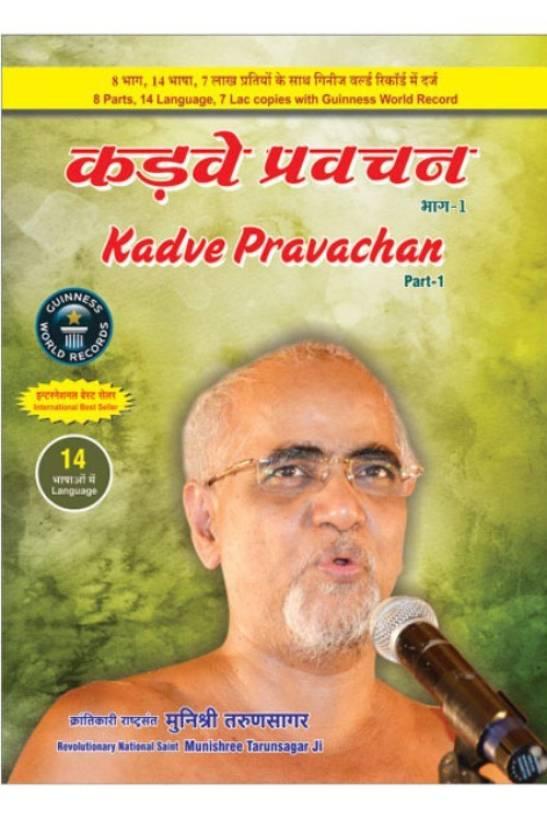 Kadve Pravachan - Part 1: by Jain Muni Shri Tarun Sagar Ji