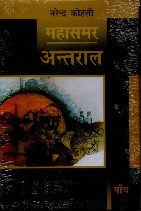 Antral Buy By Narender Kohli At Low Price In India