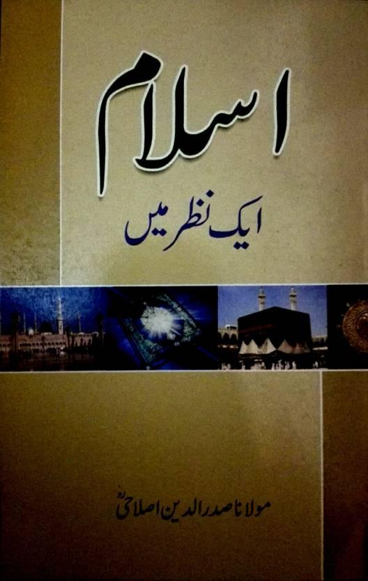 Islam Ek Nazar mein: Buy Islam Ek Nazar mein by Maulana