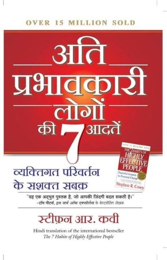 Ati Parbhaawkari Logo Ki Saat Aadatei