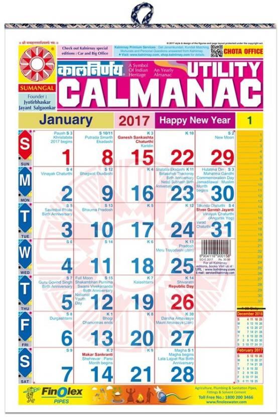 Kalnirnay English Office Small Calmanac 2017 ( pack of 5 ) 2017 Wall