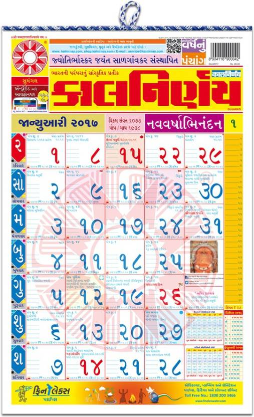 Kalnirnay Gujarati Home Calmanac 2017 Pack Of 5 2017 Wall