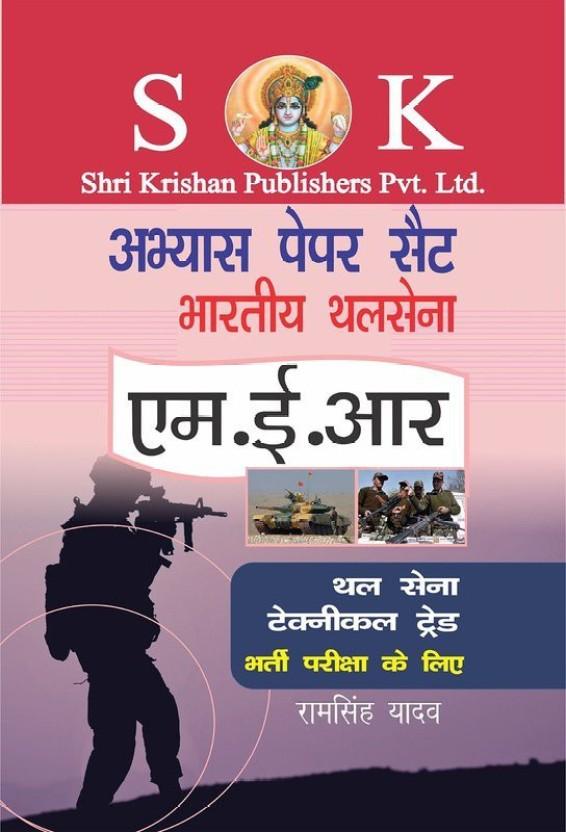 ramsingh yadav books for army