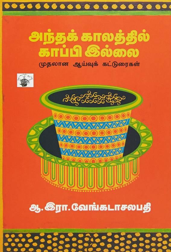 Antha Kaalathil Coffee Ellai: Muthalana Aaivu Katturaikal