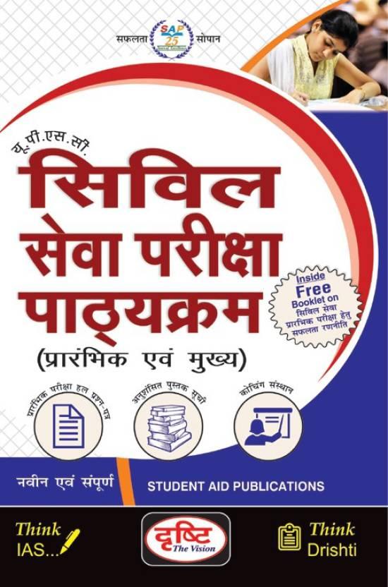 Upsc Civil Services Examination Syllabus (Preli  & Mains) (Hindi)