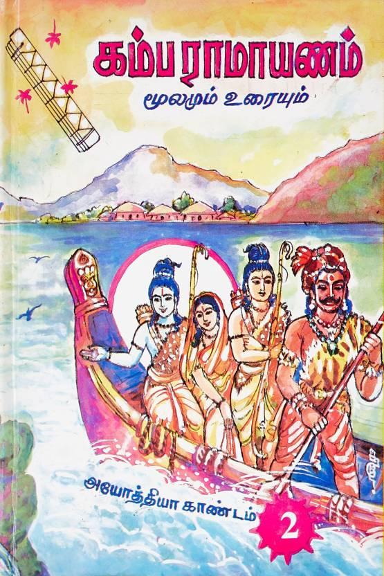 Kamba Ramayanam -Ayothya Kantam - (Vol - 2) - Tamil: Buy