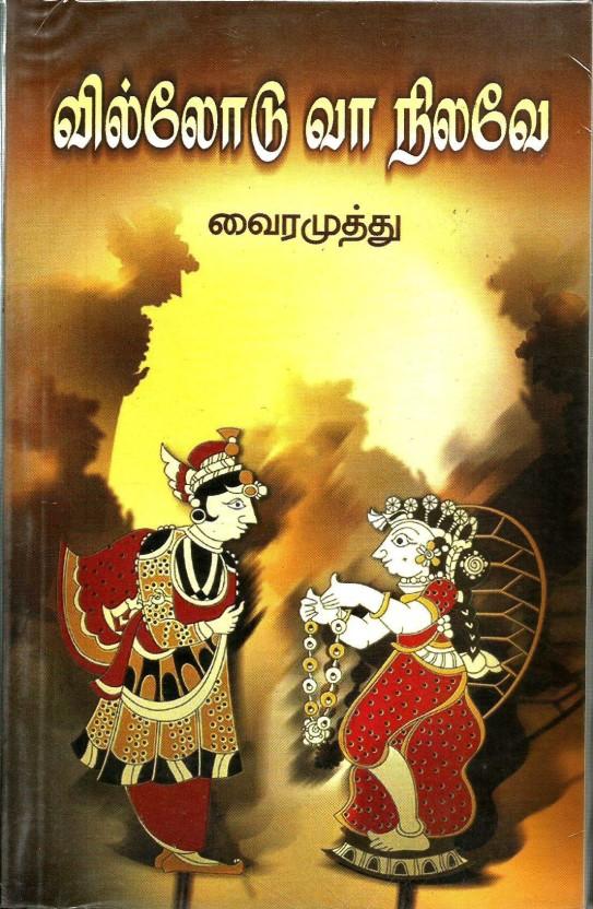 Vairamuthu Books In Tamil Pdf