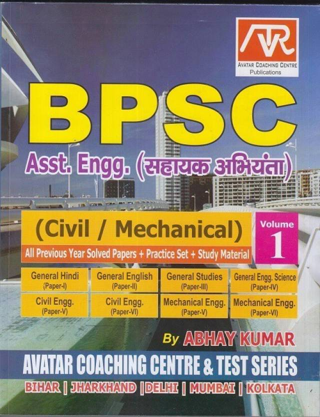 BPSC Assistant Engg Civil Mechanical Vol 1 Entrance Exam
