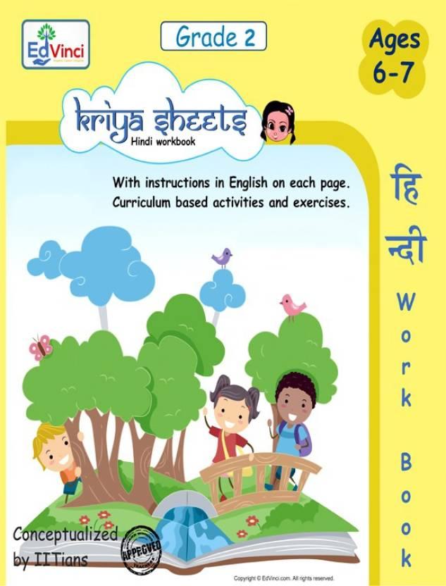 EdVinci Kriyasheets - Hindi Worksheets (Bundle) For 2nd Grade (Class ...