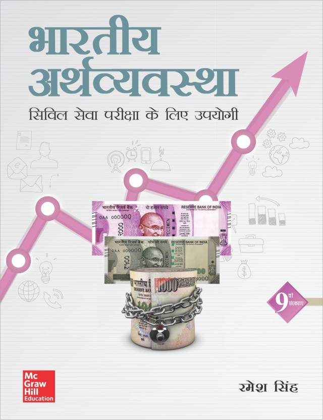"""contemporary essays by ramesh singh The 9th edition is a super hit among all from the author """"dr ramesh singh is an alumnus of delhi school of economics and an education consultant with over two decades of experience in guiding civil service aspirants."""