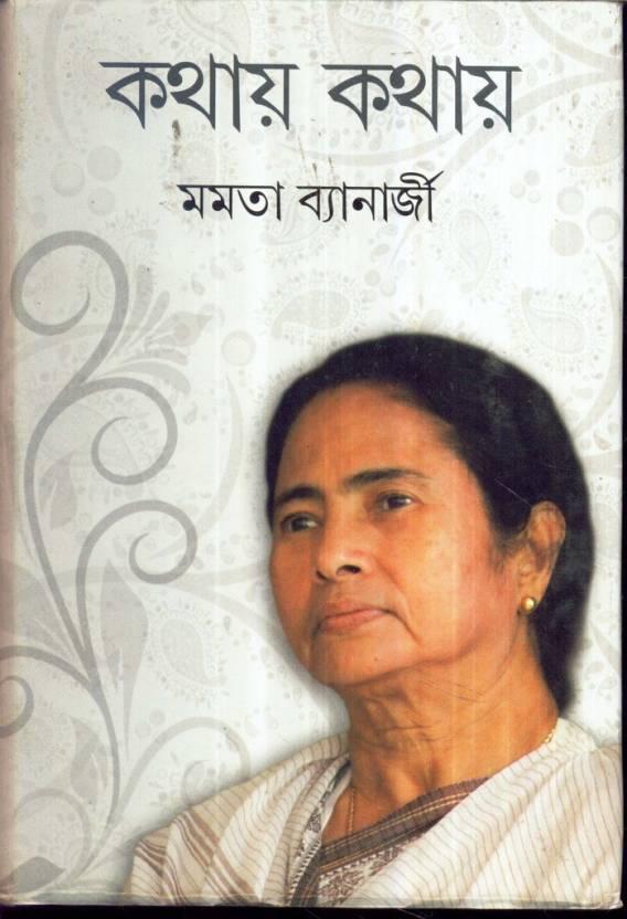 Mamata Banerjee: My Unforgettable Memories