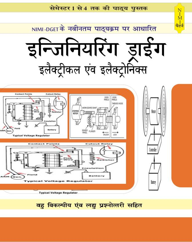 Engineering Drawing For Electrical and Electronics : As per nimi ...