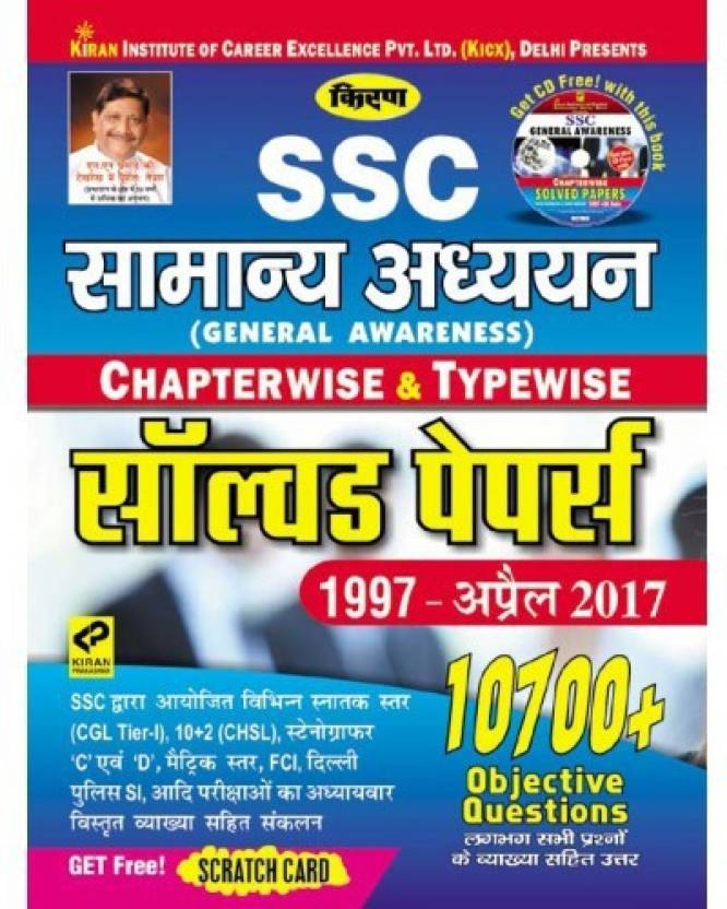 Kiran's Ssc General Awareness Chapterwise & Typewise Solved