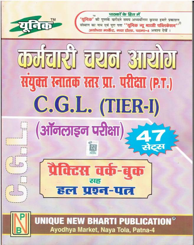 SSC CGL Tier-1 Online Exam Practice Work Book With Solved